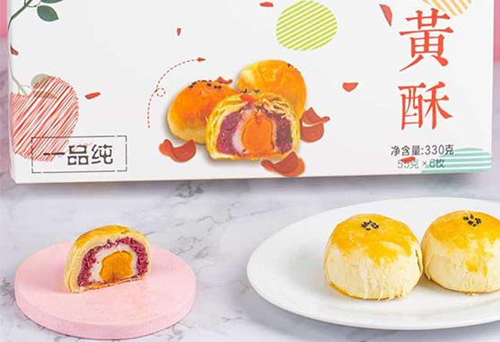 玫瑰蛋黄酥